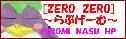 [ZERO-ZERO]〜らぶげーむ〜